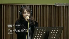 Umbrella (150211 MBC Radio) - Epik High, Younha