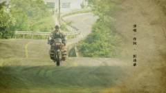 回家的路 / Con Đường Về Nhà (Thất Cô OST) - Lưu Đức Hoa