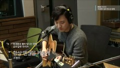 I Will Always Turn Engine On (150313 KBS Radio) - Cho Hyung Woo