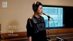 Expectation (150318 MBC Radio) - Cheetah