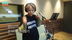 Don't Think You're Alone (150604 MBC Radio) - Kim Bo Kyung