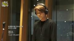 Cleaning (150603 MBC Radio) - Na Do Kyun