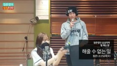The Only Thing I Can't Do (150519 MBC Radio)