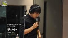 In the Rain (150610 MBC Radio) - Chi Yeol