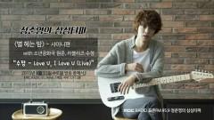 Love U, I Love U (150415 MBC Radio)