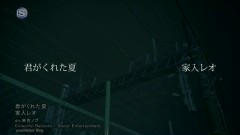 Kimi ga Kureta Natsu - Ieiri Leo