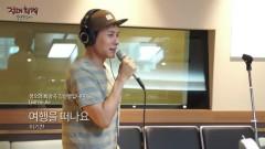Let's Travel (150717 MBC Radio) - Lee Ki Chan