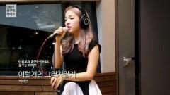 Shouldn't Have…(150620 MBC Radio) - Baek A Yeon