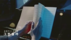 Then I Wonder - Sung Si Kyung, Kim Kwang-Seok