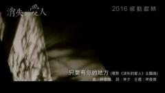 只要有你的地方 / Chỉ Cần Là Nơi Có Em (Người Tình Biến Mất OST) - Lâm Tuấn Kiệt