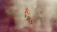 心之火 / Tâm Chi Hỏa (Hoa Thiên Cốt OST) - F.I.R