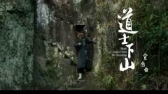 娑婆世界 / Cõi Sa Bà - Trương Kiệt