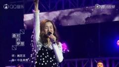 最初的梦想 (Live) / Ước Mơ Thuở Ban Đầu - Phạm Vỹ Kỳ