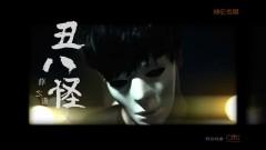 丑八怪 / Người Quái Dị