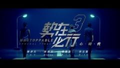 心时代 / Tâm Thời Đại (Yêu Người Anh Em OST) - Tất Thư Tận, Lý Ngọc Tỷ, Trần Thế An, Trần Ngạn Duẫn