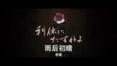 雨后初晴 / Ánh Nắng Sau Mưa (Vietsub) - Lý Kiện