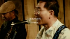 About At This Age - Lee Han Chul