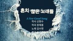 Urumqi Love - Kim Soo Hyun