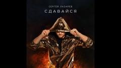 Sdavaysya (Pseudo Video) - Sergey Lazarev