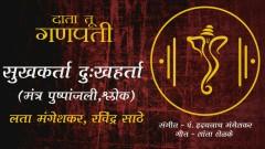 Sukhkarta Dukhaharta - Mantrapushpanjali & Shlok (Pseudo Video) - Lata Mangeshkar, Ravindra Sathe
