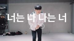 I Am You, You Are Me - Zico / Eunho Kim Choreography