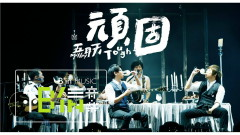 頑固 / Tough / Ngoan Cố (Live Version)