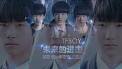 未来的进击 / Tiến Vào Tương Lai (Mật Mã Siêu Thiếu Niên OST) - TFBoys