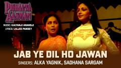Jab Ye Dil Ho Jawan (Pseudo Video) - Kalyanji - Anandji, Alka Yagnik, Sadhana Sargam