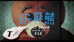 玩具熊 / Lucy Bear