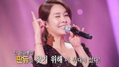 Forever Love (161023 Fantastic Duo) - Ock Joo Hyun