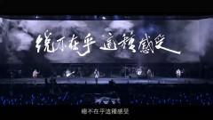 如煙+如果還有明天 / Như Khói + Nếu Còn Có Ngày Mai (Live) - Ngũ Nguyệt Thiên, Gia Gia