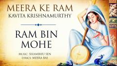 Ram Bin Mohe (Pseudo Video) - Kavita Krishnamurthy