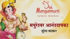 Mayureshwar Anandayaka (Pseudo Video) - Suresh Wadkar
