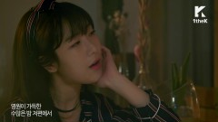 In A Long Dream (Special Clip)