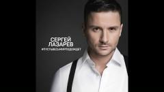 Pust ves mir podozhdyot (Pseudo Video) - Sergey Lazarev