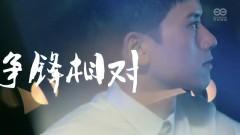 Yêu, Chẳng Cần Giải Thích / 爱,不解释 - Trương Kiệt