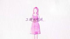 Shouldn't Have - Baek A Yeon