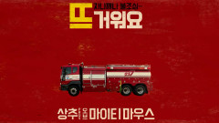Still Hot - Sangchu