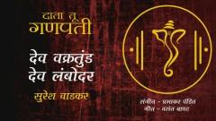 Dev Vakratund Dev Lambodar (Pseudo Video) - Suresh Wadkar