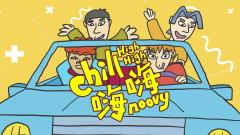 Chill High High - noovy