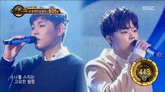 Memory Of The Wind (161111 Duet Song Festival) - Han Dong Geun, Lee Seok Hun