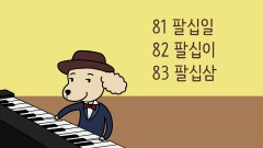 Song Of The Count (Sino-Korean Number) - Gugupapa