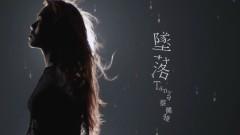 墜落 / Zhui Luo / Rơi Xuống - Thái Kiện Nhã