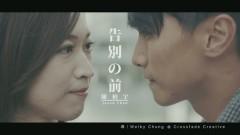 Gao Bie Zhi Qian - Jason Chan