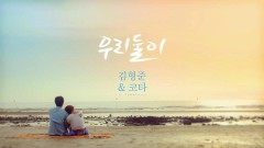 Always Love You - Kim Hyung Jun, Kota