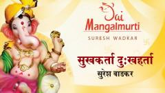Sukhartha Dukhartha (Pseudo Video) - Suresh Wadkar