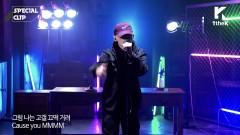 Martini Blue (Special Clip) - DPR LIVE