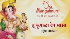 Tu Krupala Dev Mazha (Pseudo Video) - Suresh Wadkar