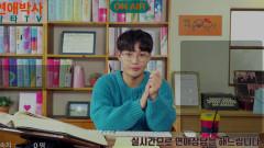 Love Professor - Choi Nakta, Exy