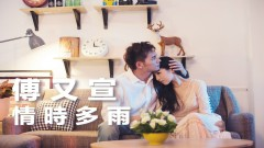 情时多雨 / Cuộc Tình Lúc Mưa Nặng Hạt - Phó Hựu Tuyên